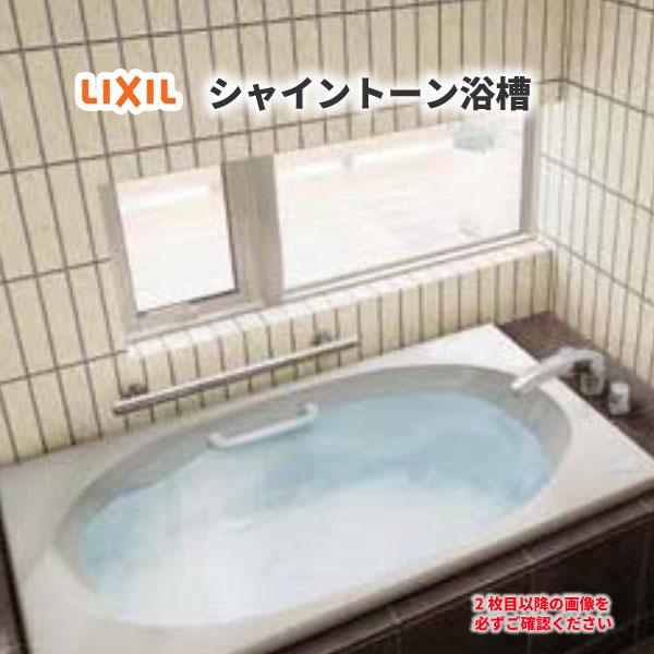 シャイントーン浴槽1300S 1298×750×570 エプロンなし VBND-1300/色 和洋折衷 ハンドグリップ無 サーモバスS/ゴム栓 リクシル バスタブ 湯船 人造大理石 kenzai