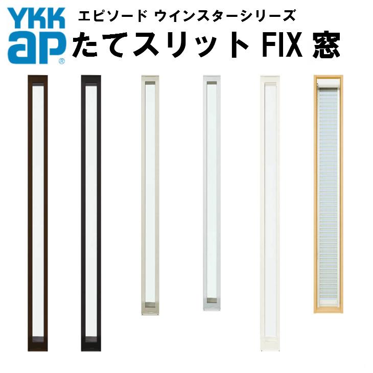 【5月はエントリーでP10倍】樹脂アルミ複合サッシ たてスリットFIX窓 01611 サッシW200×H1170 複層ガラス YKKap エピソード ウインスター YKK サッシ 飾り窓 kenzai