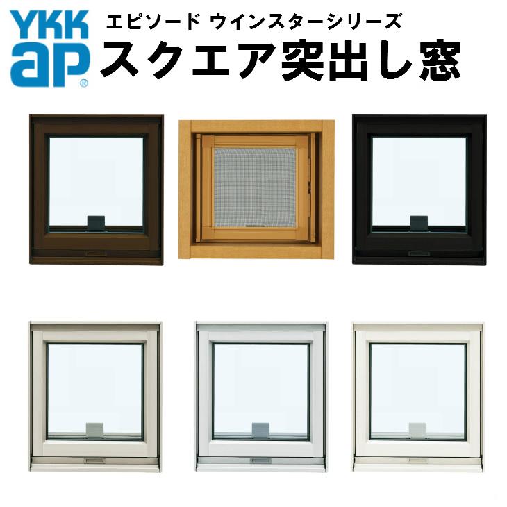 樹脂アルミ複合サッシ スクエア突出し窓 021018 サッシW250×H253 Low-E複層ガラス YKKap エピソード ウインスター YKK サッシ 飾り窓 kenzai
