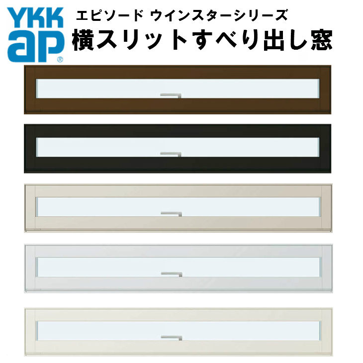 樹脂アルミ複合サッシ 横スリットすべり出し窓 06903 サッシW730×H370 Low-E複層ガラス YKKap エピソード ウインスター YKK サッシ 飾り窓 kenzai
