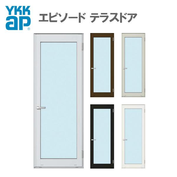 YKKap テラスドア 06922 W730×H2230 YKK 樹脂アルミ複合サッシ エピソード 勝手口 リフォーム DIY kenzai