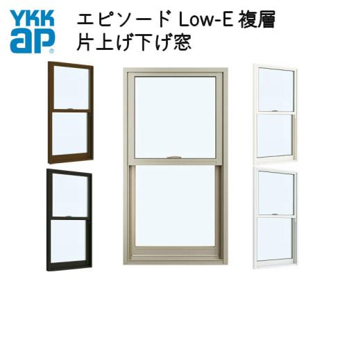 樹脂アルミ複合サッシ 片上げ下げ窓 03607 W405×H770 YKKap エピソード Low-E複層ガラス バランサー式 格子無 kenzai