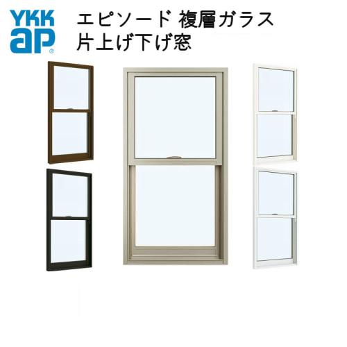 樹脂アルミ複合サッシ 片上げ下げ窓 02607 W300×H770 YKKap エピソード 複層ガラス YKK サッシ バランサー式 kenzai