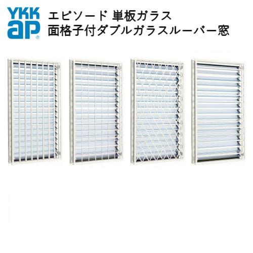 【5月はエントリーでP10倍】樹脂アルミ複合サッシ 面格子付ダブルガラスルーバー窓 07411 W780×H1170 YKKap エピソード 単板ガラス ykkap ykk YKK 装飾窓 断熱 アルミサッシ kenzai