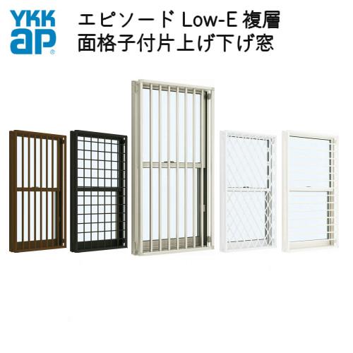 樹脂アルミ複合サッシ 面格子付片上げ下げ窓 02607 W300×H770 YKKap エピソード Low-E複層ガラス バランサー式 kenzai