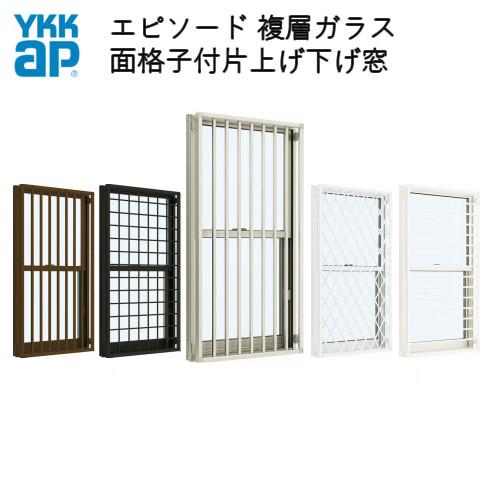 樹脂アルミ複合サッシ 面格子付片上げ下げ窓 02607 W300×H770 YKKap エピソード 複層ガラス YKK サッシ バランサー式 kenzai