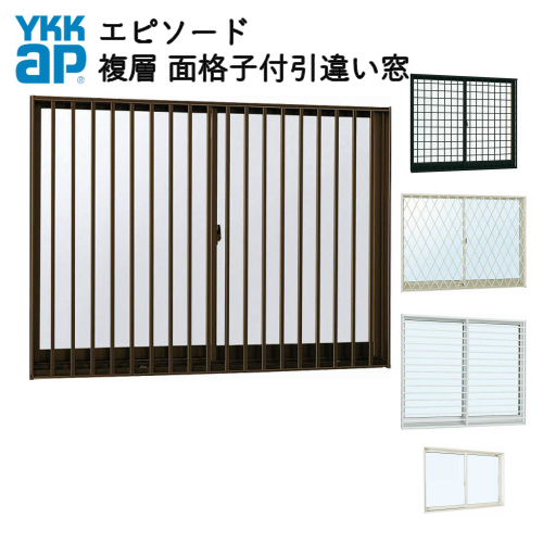 ビッグ割引 YKK エピソード 2枚建 面格子付引き違い窓 YKK 半外付型 2枚建 12811 W1320×H1170mm エピソード YKKap 樹脂アルミ複合サッシ 引違い窓 交換 リフォーム DIY kenzai, 守谷市:299df55f --- greencard.progsite.com
