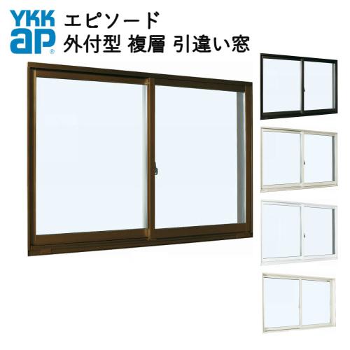 樹脂アルミ複合サッシ 2枚建 引き違い窓 外付型 窓タイプ 12605 W1267×H503 引違い窓 YKKap エピソード YKK サッシ 引違い窓 リフォーム DIY kenzai