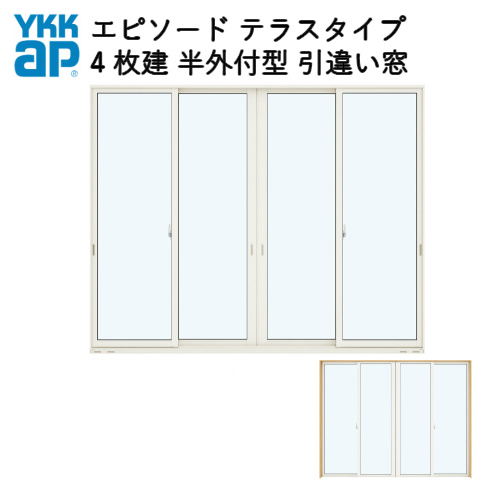 樹脂アルミ複合サッシ 4枚建 引き違い窓 半外付型 テラスタイプ 25620 W2600×H2030 YKK サッシ 引違い窓 YKKap エピソード kenzai
