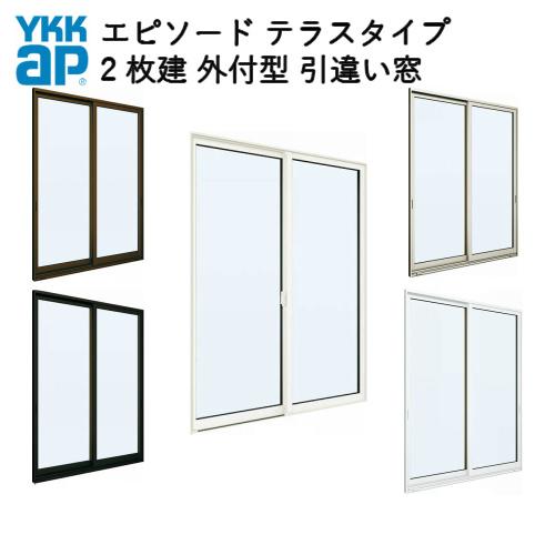 樹脂アルミ複合サッシ 2枚建 引き違い窓 外付型 テラスタイプ 18120 W1812×H2003 YKK サッシ 引違い窓 YKKap エピソード kenzai
