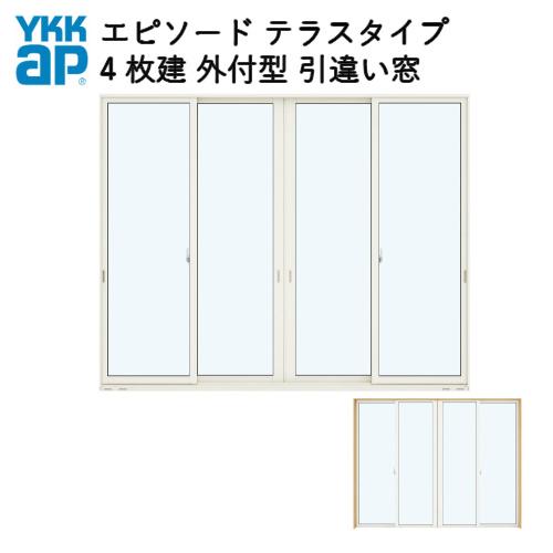 樹脂アルミ複合サッシ 4枚建 引き違い窓 外付型 テラスタイプ 26320 W2632×H2003 YKK サッシ 引違い窓 YKKap エピソード kenzai