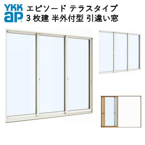 樹脂アルミ複合サッシ 3枚建 引き違い窓 半外付型 テラスタイプ 25620 W2600×H2030 YKK サッシ 引違い窓 YKKap エピソード kenzai