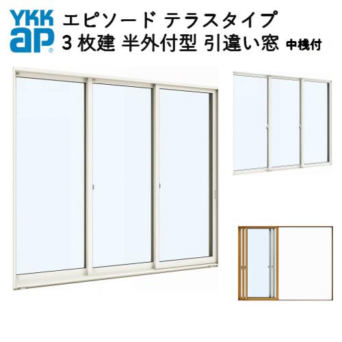 樹脂アルミ複合サッシ 3枚建 引き違い窓 半外付型 テラスタイプ 中桟付 25620 W2600×H2030 YKK サッシ 引違い窓 YKKap エピソード kenzai