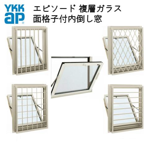 樹脂アルミ複合サッシ 面格子付内倒し窓 07403 W730×H370 YKKap エピソード 複層ガラス 単窓仕様 kenzai
