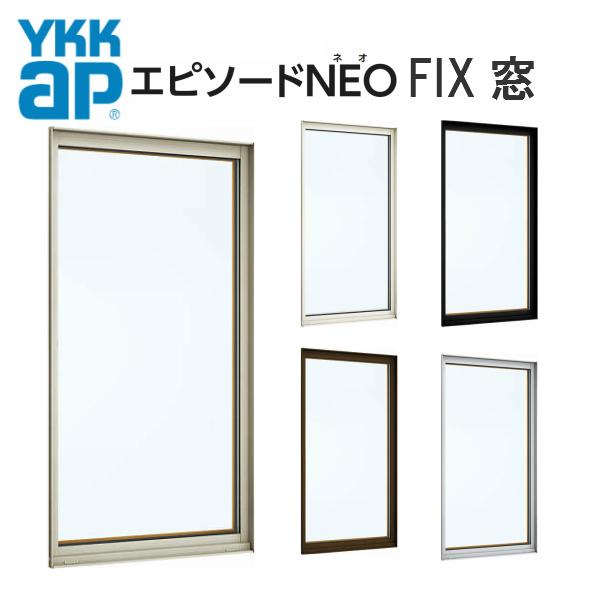 樹脂アルミ複合サッシ FIX窓 03605 W405×H570mm YKKap エピソードNEO 複層ガラス 装飾窓 高断熱 高遮熱 アルミ樹脂複合窓 kenzai