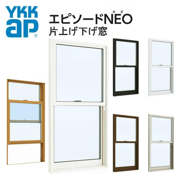 樹脂アルミ複合サッシ 片上げ下げ窓 バランサー式 02611 W300×H1170mm YKKap エピソードNEO 複層ガラス 装飾窓 高断熱 高遮熱 アルミ樹脂複合窓 kenzai