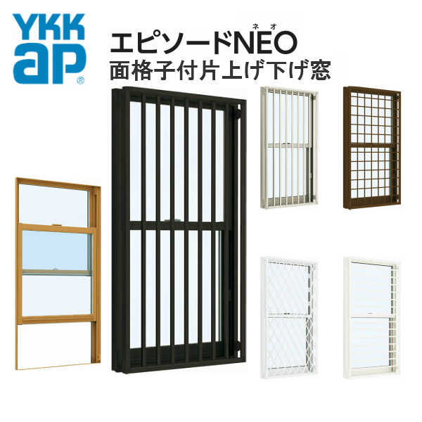 樹脂アルミ複合サッシ 面格子付片上げ下げ窓 バランサー式 02609 W300×H970mm YKKap エピソードNEO 複層ガラス 装飾窓 高断熱 高遮熱 アルミ樹脂複合窓 kenzai