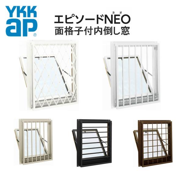 樹脂アルミ複合サッシ 面格子付内倒し窓 11903 W1235×H370mm YKKap エピソードNEO 複層 装飾窓 高断熱 高遮熱 アルミ樹脂複合窓 kenzai