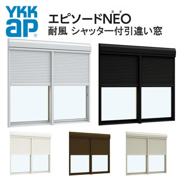 樹脂アルミ複合サッシ 半外付型 2枚建 耐風 手動シャッター付引き違い窓 12811 W1320×H1170mm シャッターW1236×H1174mm YKKap エピソードNEO 複層 断熱 引違い kenzai