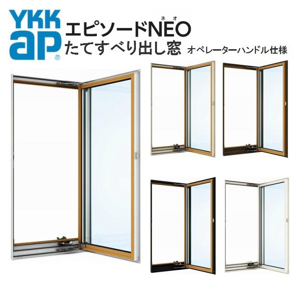 樹脂アルミ複合サッシ たてすべり出し窓 オペレーターハンドル仕様 02609 W300×H970mm YKKap エピソードNEO 複層 装飾窓 高断熱 高遮熱 アルミ樹脂複合窓 kenzai
