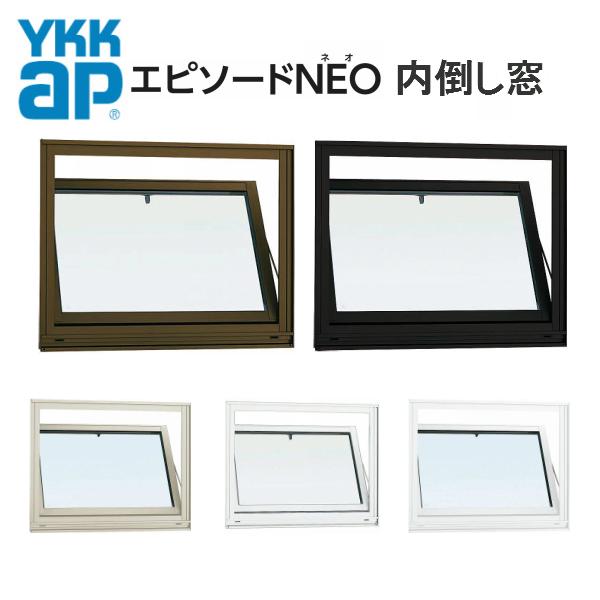 樹脂アルミ複合サッシ 内倒し窓 06003 W640×H370mm YKKap エピソードNEO 複層 装飾窓 高断熱 高遮熱 アルミ樹脂複合窓 kenzai