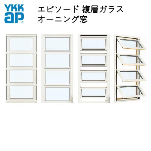 樹脂アルミ複合サッシ オーニング窓 07413 W780×H1370 YKKap エピソード 複層ガラス YKK サッシ kenzai