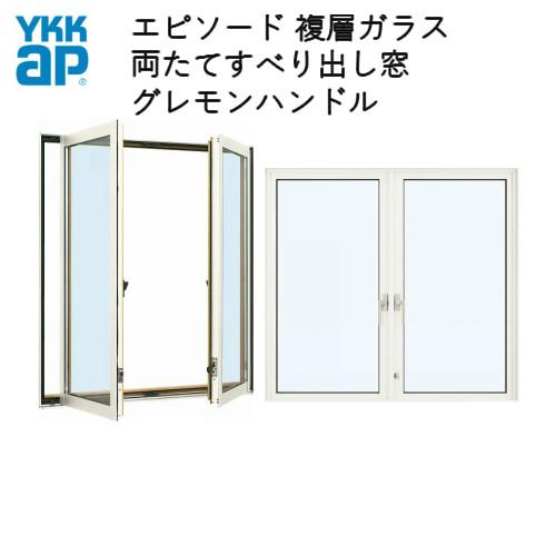 【5月はエントリーでP10倍】樹脂アルミ複合サッシ 両たてすべり出し窓 06909 W730×H970 YKKap エピソード 複層ガラス YKK サッシ kenzai