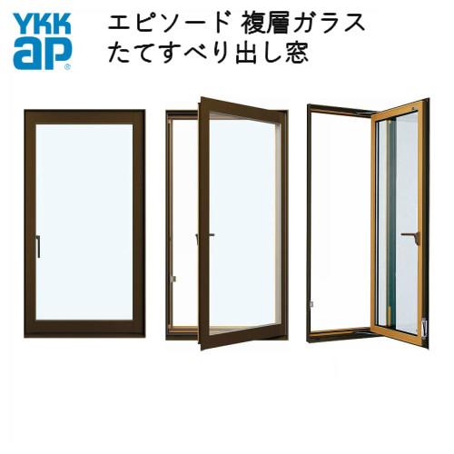 樹脂アルミ複合サッシ たてすべり出し窓 03611 W405×H1170 YKKap エピソード 複層ガラス YKK サッシ カムラッチハンドル仕様 kenzai