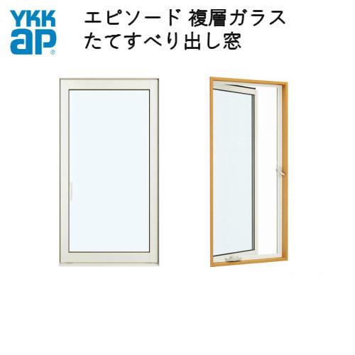 樹脂アルミ複合サッシ たてすべり出し窓 02607 W300×H770 YKKap エピソード 複層ガラス YKK サッシ オペレーターハンドル仕様 kenzai