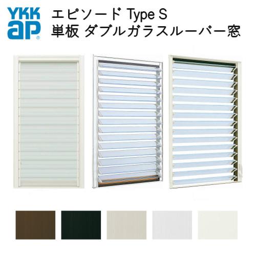 樹脂アルミ複合サッシ ダブルガラスルーバー窓 02607 W300×H770 YKKap エピソード Type S 単板ガラス ykkap ykk YKK 装飾窓 断熱 アルミサッシ kenzai