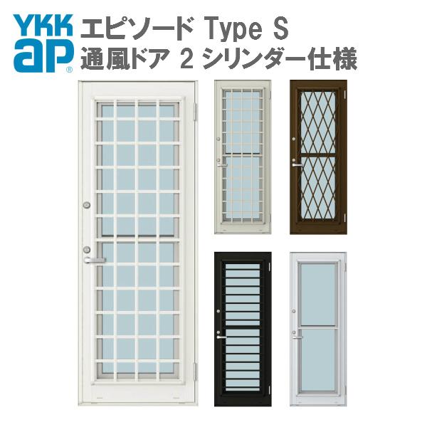 YKKap 通風ドア 06022 W640×H2230 YKK 樹脂アルミ複合サッシ エピソード TypeS 2シリンダー仕様 フロア納まり 勝手口 採風ドア リフォーム DIY kenzai
