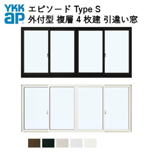 樹脂アルミ複合サッシ 4枚建 引き違い窓 外付型 窓タイプ 26309 W2632×H903 引違い窓 YKKap エピソード YKK サッシ 引違い窓 リフォーム DIY Type S kenzai