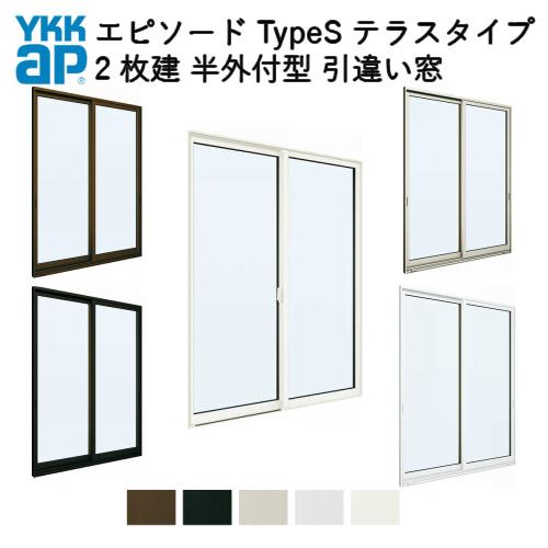 樹脂アルミ複合サッシ 2枚建 引き違い窓 半外付型 テラスタイプ 11918 W1235×H1830 YKK サッシ 引違い窓 YKKap エピソード Type S kenzai