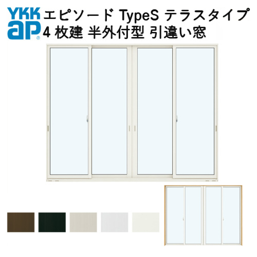 樹脂アルミ複合サッシ 4枚建 引き違い窓 半外付型 テラスタイプ 27818 W2820×H1830 YKK サッシ 引違い窓 YKKap エピソード Type S kenzai