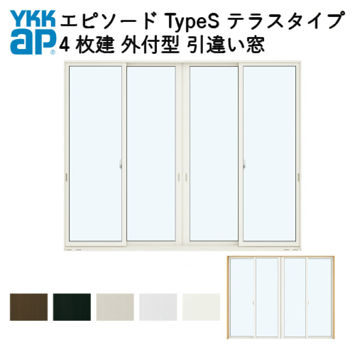 樹脂アルミ複合サッシ 4枚建 引き違い窓 外付型 テラスタイプ 26320 W2632×H2003 YKK サッシ 引違い窓 YKKap エピソード Type S kenzai