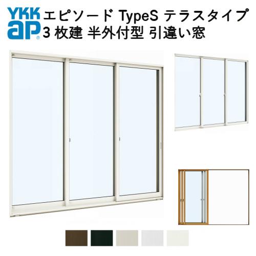 樹脂アルミ複合サッシ 3枚建 引き違い窓 半外付型 テラスタイプ 25618 W2600×H1830 YKK サッシ 引違い窓 YKKap エピソード Type S kenzai