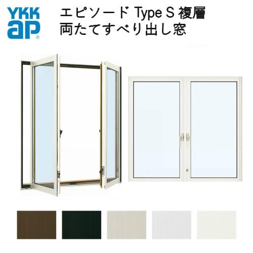 【5月はエントリーでP10倍】樹脂アルミ複合サッシ 両たてすべり出し窓 06913 W730×H1370 YKKap エピソード Type S 複層ガラス YKK サッシ kenzai