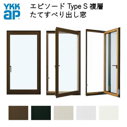 樹脂アルミ複合サッシ たてすべり出し窓 02313 W275×H1370 YKKap エピソード Type S 複層ガラス YKK サッシ カムラッチハンドル仕様 kenzai