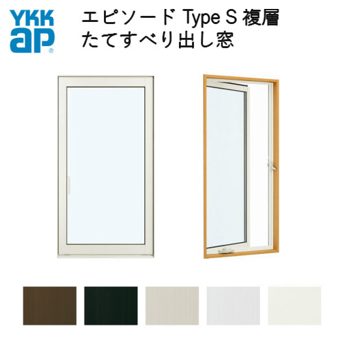 樹脂アルミ複合サッシ たてすべり出し窓 03607 W405×H770 YKKap エピソード Type S 複層ガラス YKK サッシ オペレーターハンドル仕様 kenzai