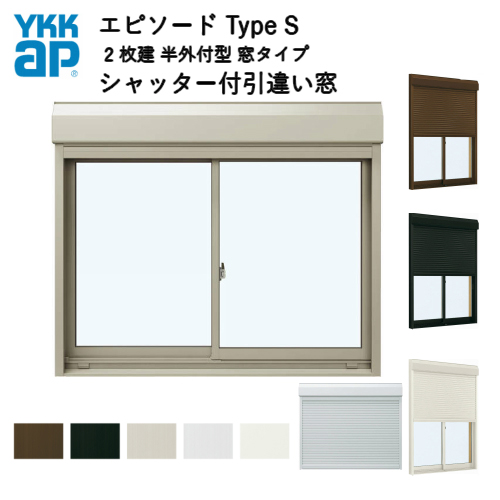 樹脂 アルミサッシ 2枚建 引き違い窓 半外付型 窓タイプ 18313 サッシW1870×H1370 シャッターW1808×H1394 手動式シャッター付引違い窓 YKKap エピソード TypeS kenzai
