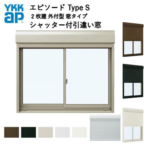 樹脂 アルミサッシ 2枚建 引き違い窓 外付型 窓タイプ 18111 サッシW1812×H1170 シャッターW1790×H1194 手動式シャッター付引違い窓 YKKap エピソード TypeS