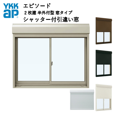 樹脂 アルミサッシ 2枚建 引き違い窓 半外付型 窓タイプ 25613 サッシW2600×H1370 シャッターW2538×H1394 手動式シャッター付引違い窓 YKKap エピソード kenzai