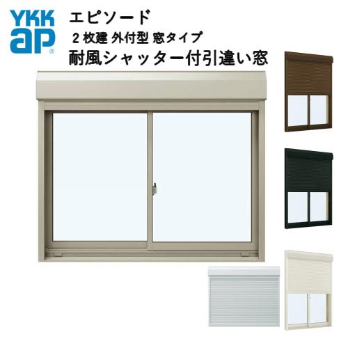 樹脂 アルミサッシ 2枚建 引き違い窓 外付型 窓タイプ 18111 サッシW1812×H1170 シャッターW1790×H1194 手動式耐風シャッター付引違い窓 YKKap エピソード kenzai