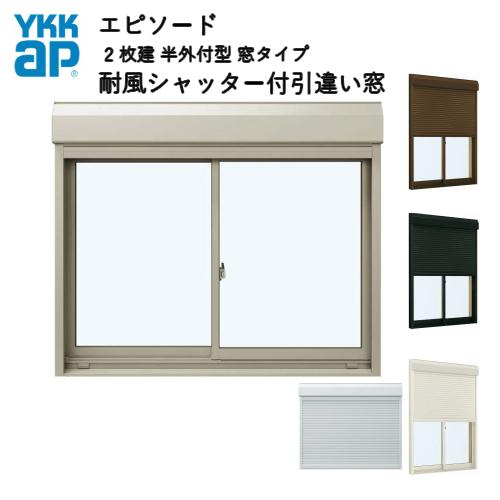 樹脂 アルミサッシ 2枚建 引き違い窓 半外付型 窓タイプ 11411 サッシW1185×H1170 シャッターW1123×H1194 手動式耐風シャッター付引違い窓 YKKap エピソード
