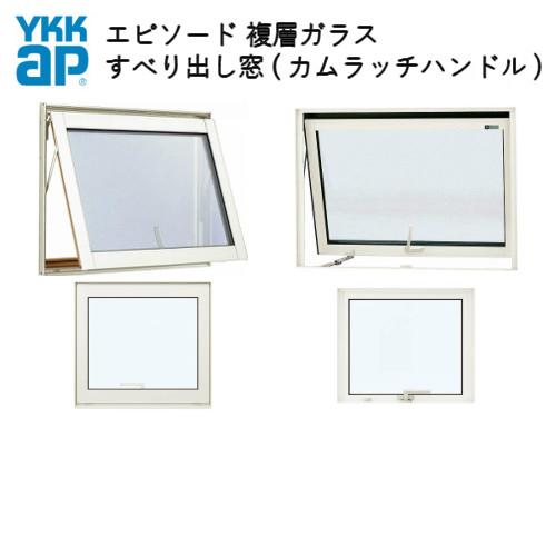 樹脂アルミ複合サッシ すべり出し窓 07407 W780×H770 YKKap エピソード 複層ガラス カムラッチハンドル仕様