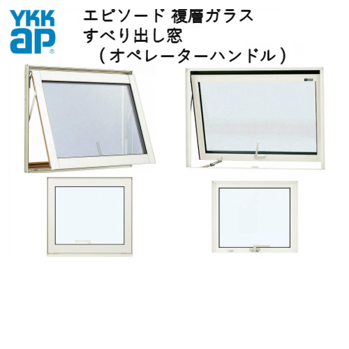 【5月はエントリーでP10倍】樹脂アルミ複合サッシ すべり出し窓 07405 W730×H570 YKKap エピソード 複層ガラス オペレーターハンドル仕様 kenzai
