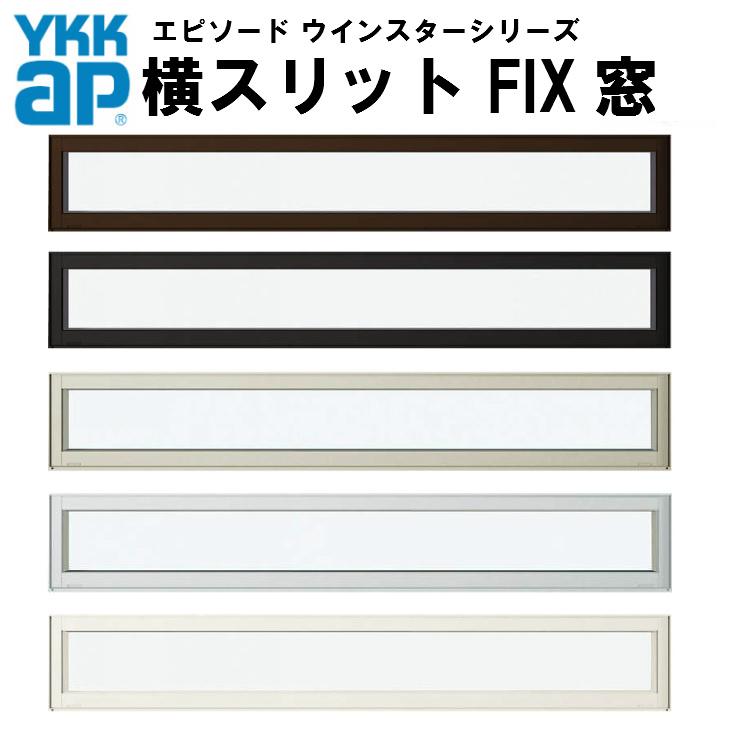 樹脂アルミ複合サッシ 横スリットFIX窓 119013 サッシW1235×H203 Low-E複層ガラス YKKap エピソード ウインスター YKK サッシ 飾り窓 kenzai