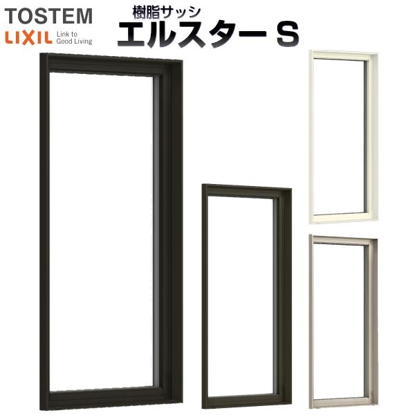 高性能樹脂サッシ FIX窓 06015 W640*H1570 LIXIL エルスターS 半外型 一般複層ガラス&LOW-E複層ガラス(アルゴンガス入) kenzai