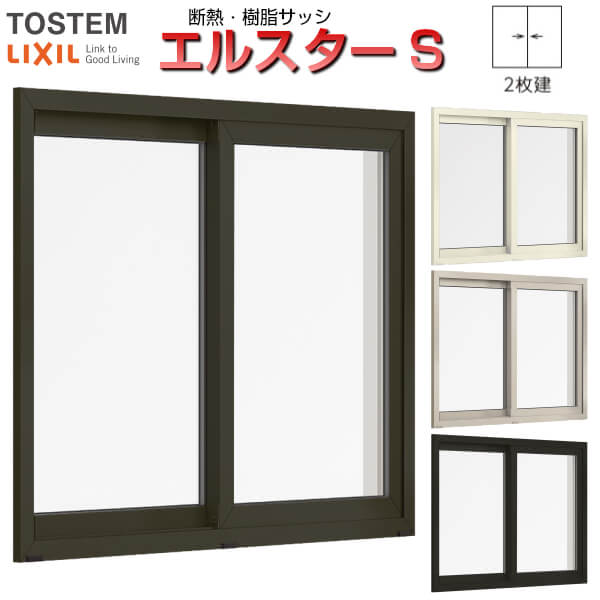 高性能樹脂サッシ 単体 2枚建 引き違い窓 16015 W1640×H1570 LIXIL エルスターS 半外型 引違い窓 一般複層ガラス&LOW-E複層ガラス (アルゴンガス入) kenzai