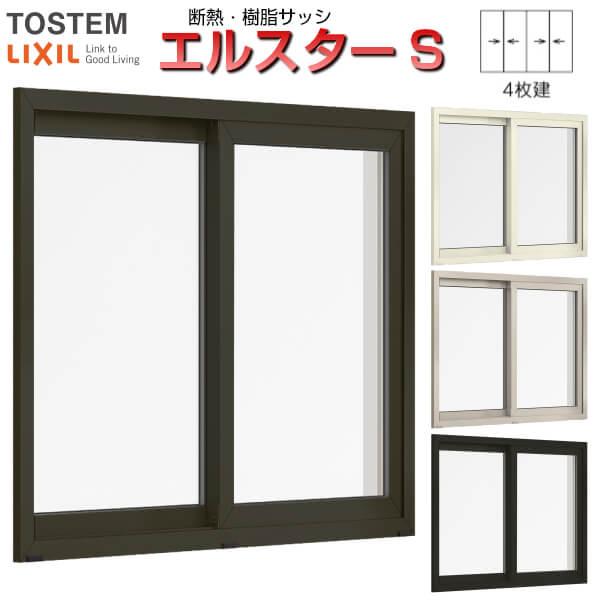 高性能樹脂サッシ 単体 4枚建 引き違い窓 34720 W3510×H2070 LIXIL エルスターS 半外型 引違い窓 一般複層ガラス&LOW-E複層ガラス (アルゴンガス入) kenzai